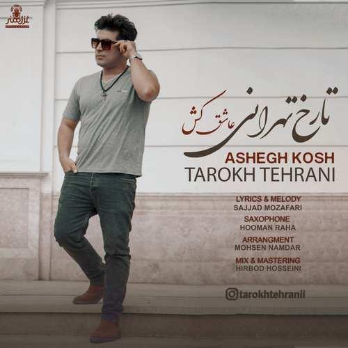 دانلود آهنگ تارخ تهرانی عاشق کش