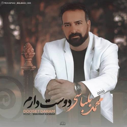 دانلود آهنگ محمد بلباسی دوست دارم