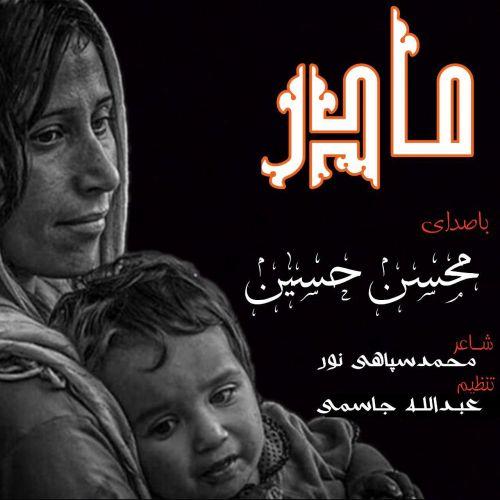 دانلود آهنگ محسن حسین مادر