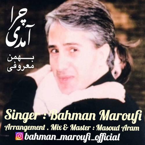 دانلود آهنگ بهمن معروفی چرا آمدی