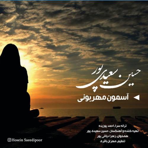 دانلود آهنگ حسین سعیدی پور آسمون مهربونی