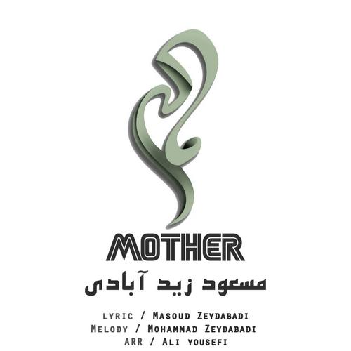 دانلود آهنگ مسعود زیدابادی مادر