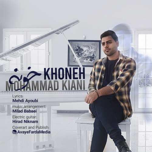 دانلود آهنگ محمد کیانی خونه