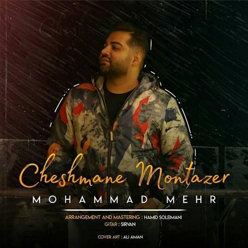 دانلود آهنگ محمد مهر چشمانه منتظر