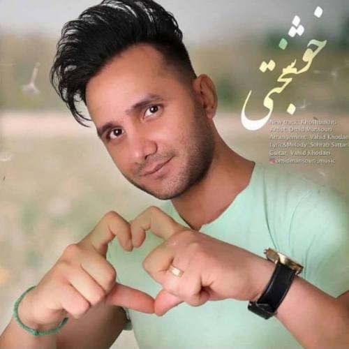دانلود آهنگ امید منصوری خوشبختی