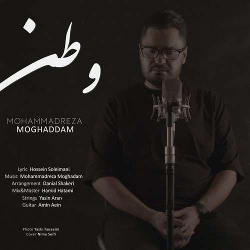 دانلود آهنگ محمدرضا مقدم وطن