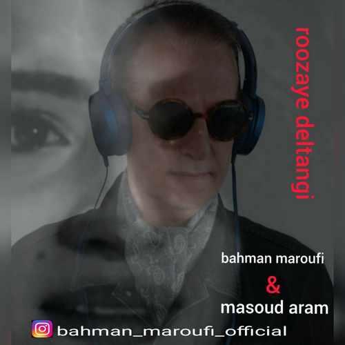 دانلود آهنگ بهمن معروفی روزای دلتنگی