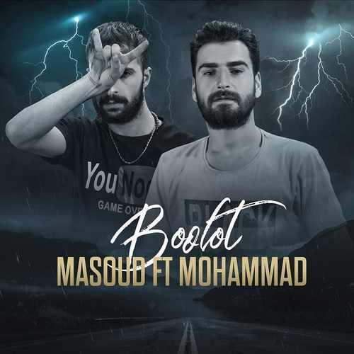 دانلود آهنگ مسعود و محمد بولوت