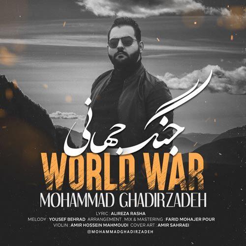 دانلود آهنگ محمد قدیرزاده جنگ جهانى